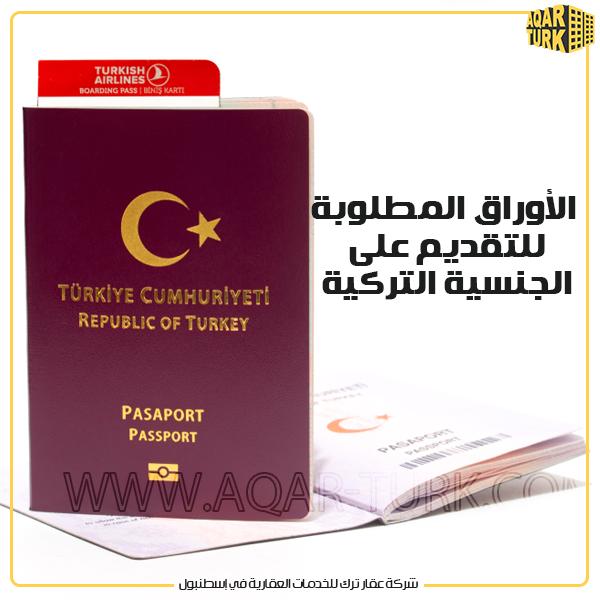 الأوراق المطلوبة للتقديم على الجنسية التركية
