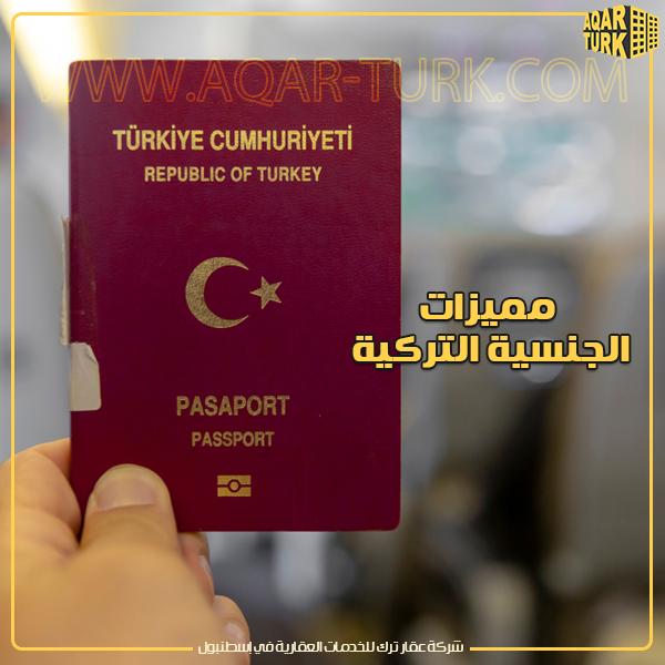 مميزات الجنسية التركية
